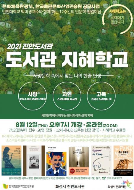 진안도서관 '2021 도서관 지혜학교' 운영 홍보 포스터