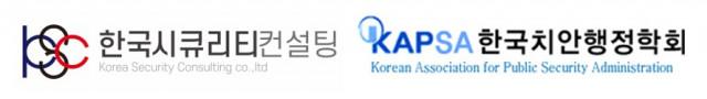 한국시큐리티컨설팅과 한국치안행정학회가 특별 학술세미나를 공동 추진, 진행한다