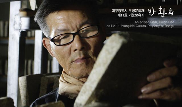 박환희 장인