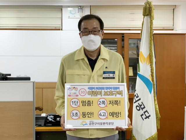 금천구시설관리공단, 어린이 교통안전캠페인 참여