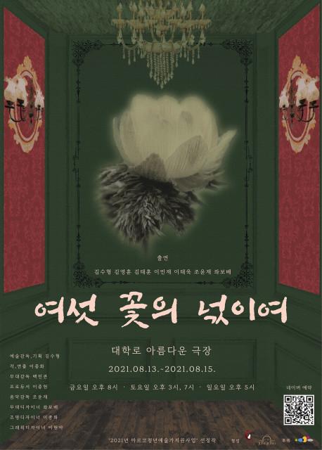 '여섯 꽃의 넋이여' 포스터