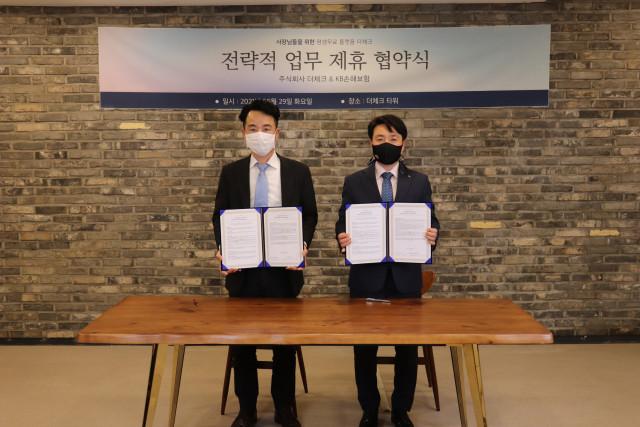 왼쪽부터 더체크 이준우 공동대표와 KB손해보험 다이렉트본부장 김성범 상무가 협약식에서 기념 촬영을 하고 있다