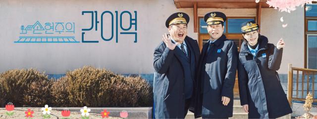 MBC 예능 프로그램 손현주의 간이역
