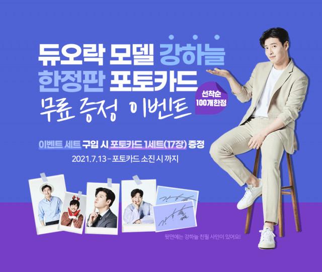 쎌바이오텍이 진행하는 100개 한정 '강하늘 포토카드 증정 이벤트'