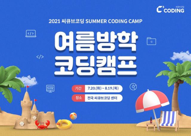 씨큐브코딩 '2021년 여름방학 코딩캠프' 수강생 모집 포스터