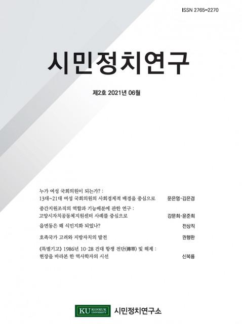 건국대학교 시민정치연구소가 발표한 시민정치연구 표지