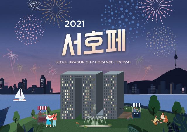호텔 서울드래곤시티가 비대면 페스티벌 '서호페'를 진행한다