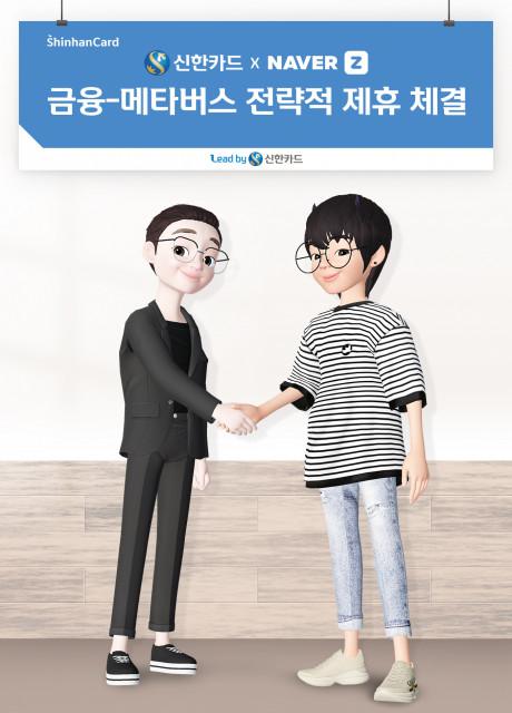 왼쪽부터 임영진 신한카드 사장 아바타와 김대욱 네이버제트 대표의 아바타가 제휴 조인식을 연출하고 있다