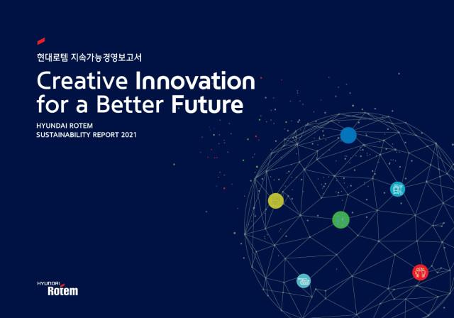 현대로템 지속가능경영 보고서 2021 표지