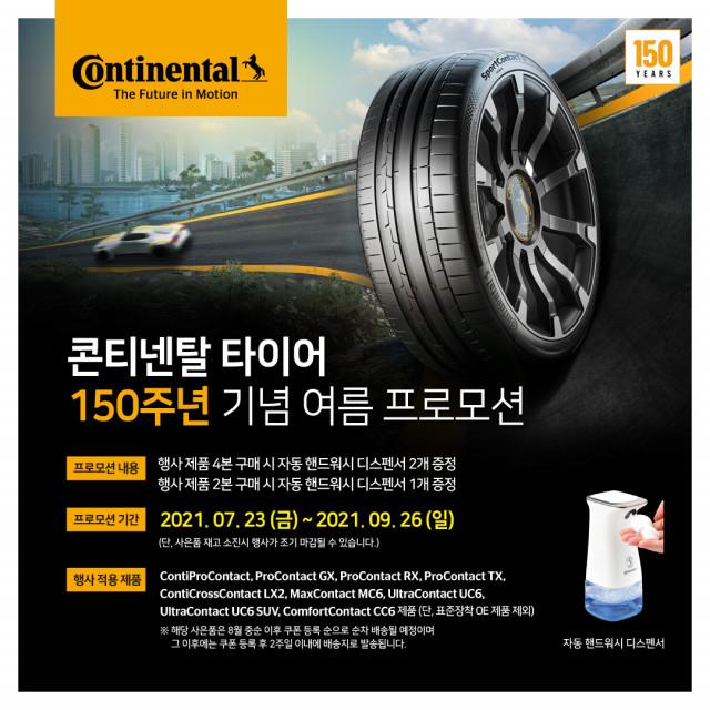 콘티넨탈이 타이어 구매 고객을 대상으로 여름 이벤트를 진행한다