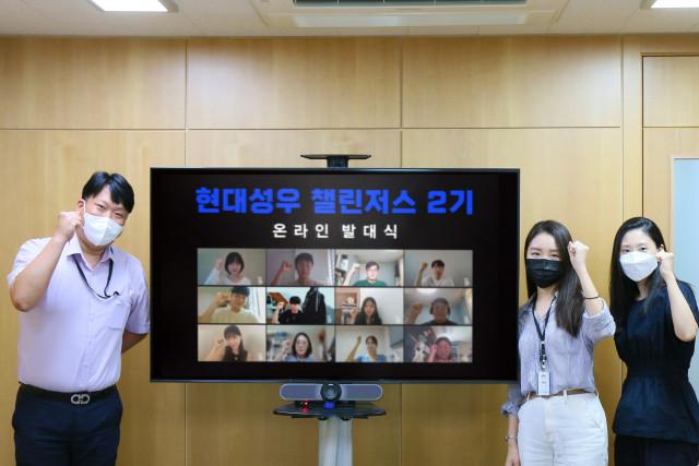 현대성우그룹이 대학생 서포터즈 '현대성우 챌린저스' 2기 발대식을 비대면 온라인 화상 회의 방식으로 개최했다