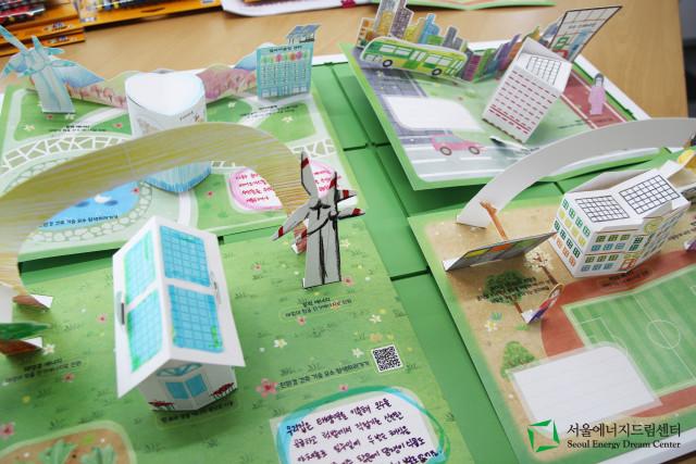 서울에너지드림센터가 개발한 '친환경 에너지 드림타운'이 환경부 우수환경교육 프로그램으로 지정됐다