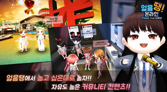 얼음땡 온라인 게임 소개