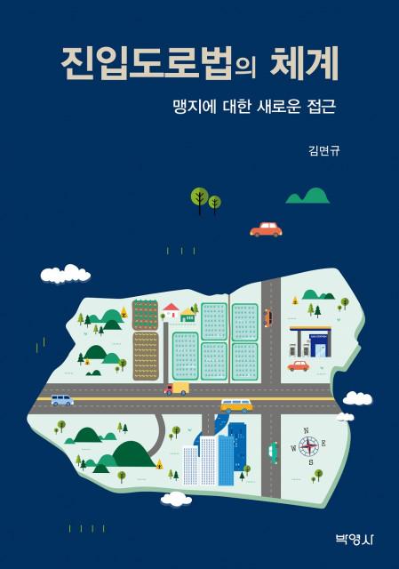 '진입도로법의 체계' 표지