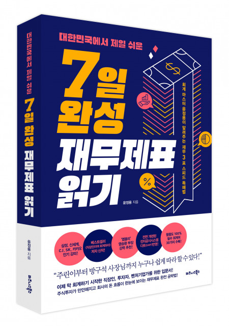 윤정용 지음, '대한민국에서 제일 쉬운 7일 완성 재무제표 읽기'