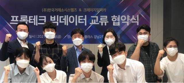 한국거래소시스템즈와 크레이지알파카의 업무협약식