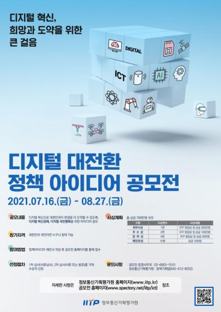 디지털 대전환 정책 아이디어 공모전 포스터