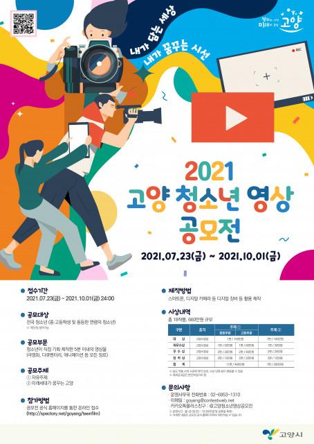 2021 고양 청소년 영상 공모전 포스터