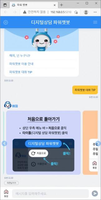 한국전력공사 파워챗봇 대화 팁(Tip)