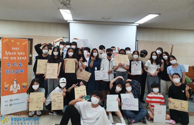충청남도 청소년 리더 양성 프로젝트에 참여한 청소년들이 단체 기념촬영을 하고 있다