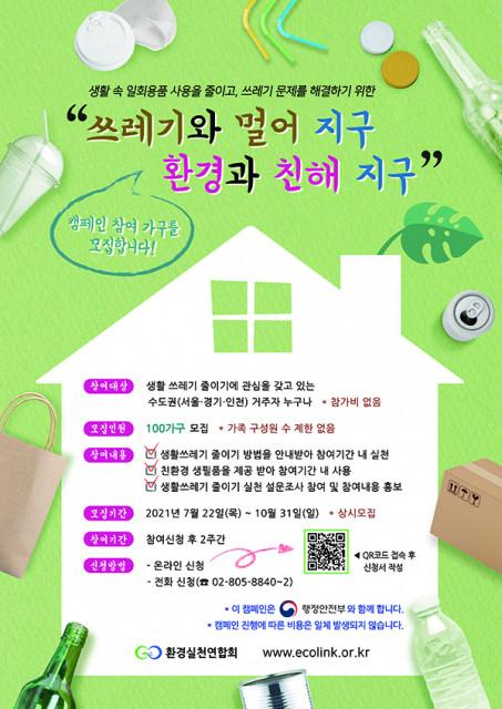 환경실천연합회가 실시하는 생활 쓰레기 줄이기 실천 가구 모집 포스터
