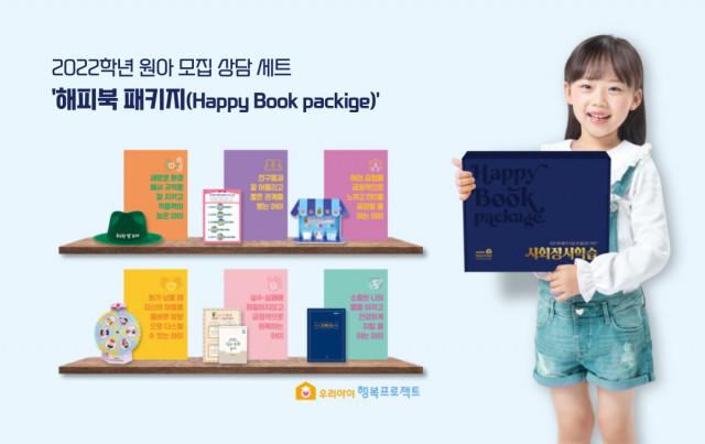 2022학년 원아 모집 상담을 위한 '해피북 패키지' 구성