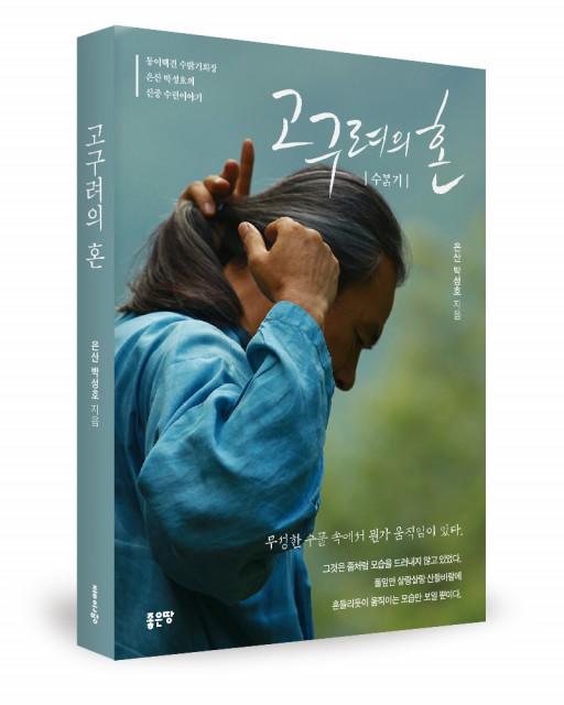 박성호 지음, 좋은땅출판사, 344쪽, 2만5000원