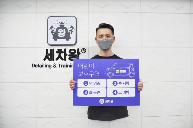 세차왕은 8월 31일까지 스탠다드 정기 세차(월 4회) 구매 고객에게 2만5000원 상당의 차량 내부 방역 소독 서비스를 무료로 제공한다고 밝혔다
