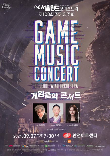 서울윈드오케스트라 제108회 정기 연주회 게임 음악 콘서트 포스터