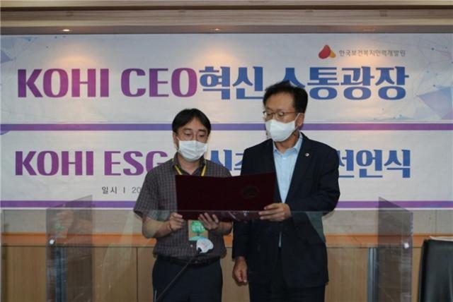 왼쪽부터 KOHI ESG 혁신추진단 부단장과 허선 한국보건복지인력개발원 원장이 선언문을 낭독하고 있다