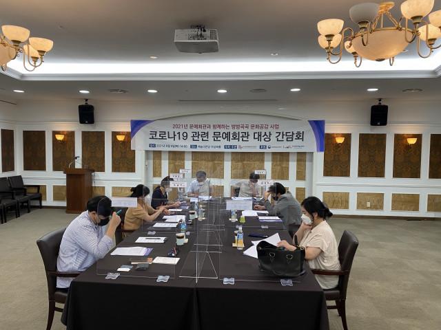 한국문화예술회관연합회가 문예회관 대상으로 간담회를 열고 있다