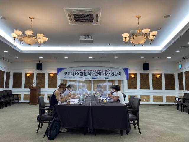 한국문화예술회관연합회가 공연 예술계를 위한 피해 보상 확대 방안을 마련한다