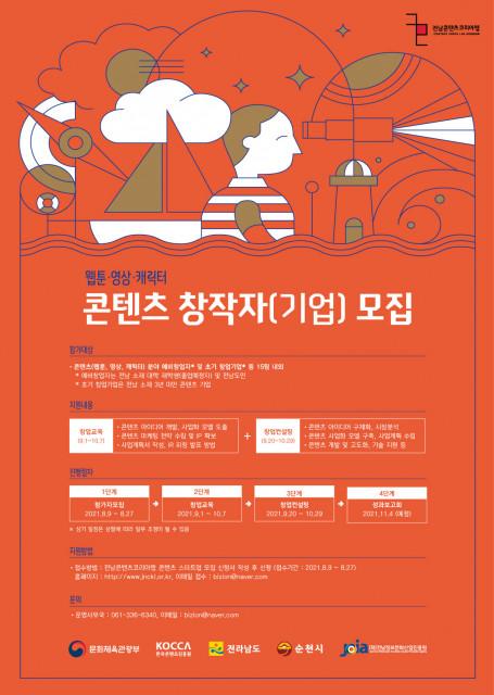'2021년 전남콘텐츠코리아랩 창업교육 및 컨설팅' 모집 포스터