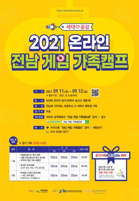 '2021 온라인 전남 게임 가족캠프' 포스터