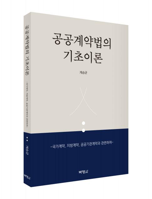 '공공계약법의 기초이론' 표지, 정가 1만5000원