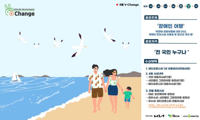 V-Change 영상공모전 8월 공고(주제: 장애인 여행)