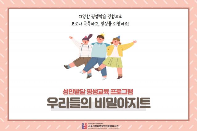 우리들의 비밀아지트 포스터