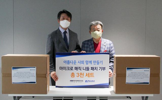 왼쪽부터 김경동 테라젝아시아 대표와 한만진 KMI사회공헌사업단장이 '아름다운 사회 함께 만들기 마이크로 매직 니들 패치 기부' 관련 전달식을 진행한 뒤 기념 촬영을 하고 있다