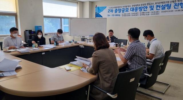 충남연구원 도시재생지원센터는 '충청남도 도시재생 역량강화 중앙공모사업(2차) 사전컨설팅'을 개최했다