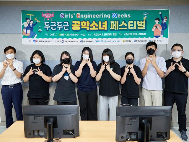 목포대에서 진행된 '여학생 공학주간' 전공체험 중 3D모델링과 프린팅 프로그램에 참여한 여학생들이 기념 촬영하고 있다