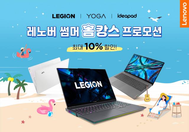 레노버 PC 썸머 홈캉스 이벤트 포스터