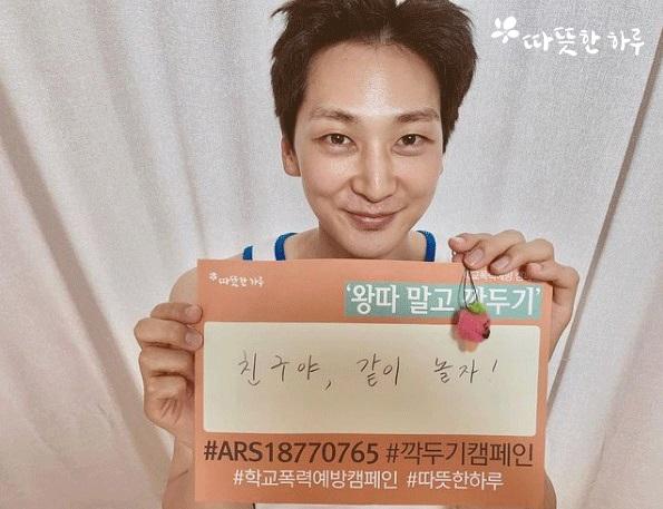 깍두기 캠페인에 참여한 배우 심지호