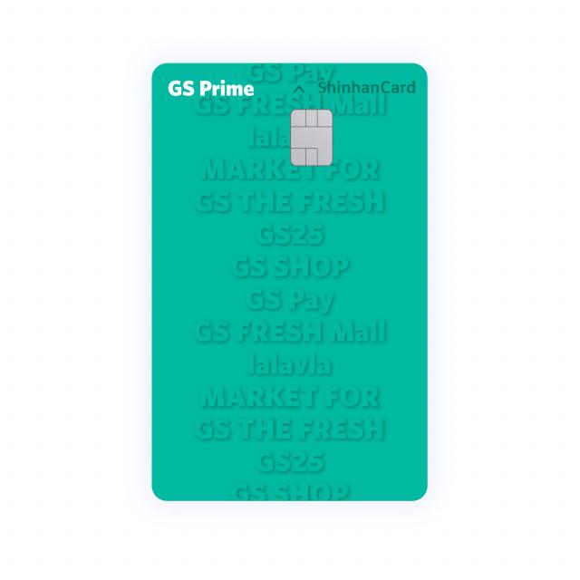 GS리테일이 신한카드와 함께 출시한 PLCC 'GS Prime 신한카드'
