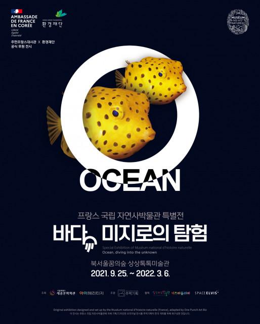 프랑스 국립 자연사박물관 특별전 '바다, 미지로의 탐험' 전시 포스터