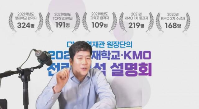 CMS 영재학교·KMO 전략분석 설명회 생방송