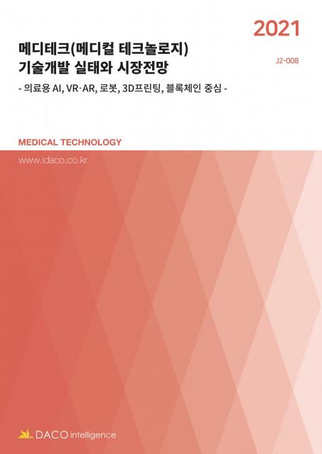 데이코산업연구소가 발간한 '2021 메디테크(메디컬 테크놀로지) 기술개발 실태와 시장전망' 보고서