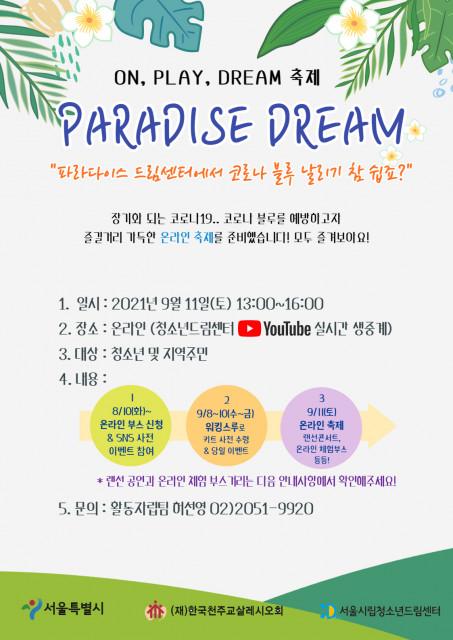 서울시립청소년드림센터는 'On, Play, Dream 축제'를 개최한다