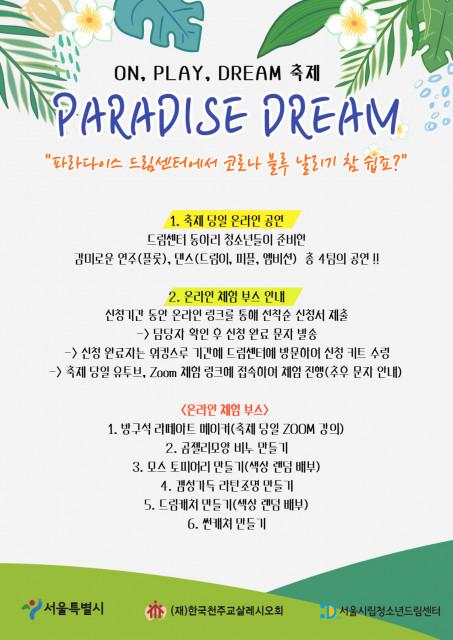 On, Play, Dream 축제 안내 포스터