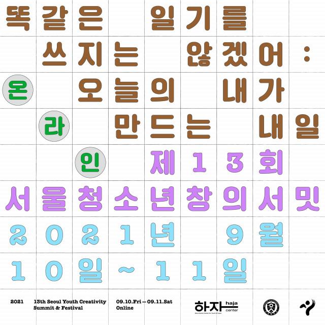 제13회 서울청소년창의서밋 '똑같은 일기를 쓰지는 않겠어: 오늘의 내가 만드는 내일' 포스터