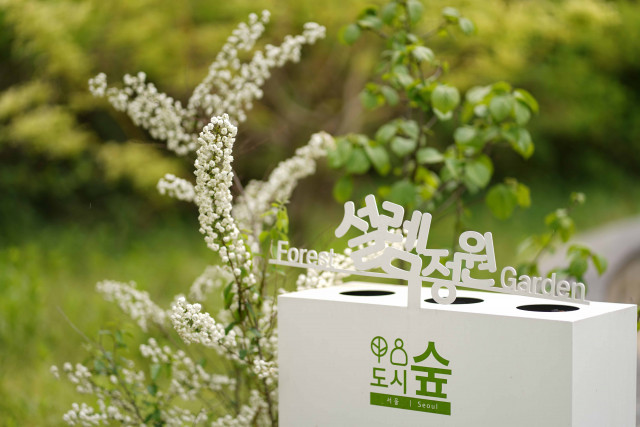 서울숲공원 내 설렘정원